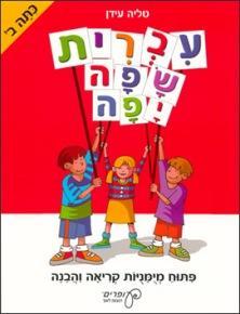 שמות מתחם בעברית – טוב או רע?