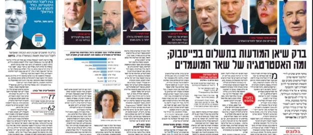 לקראת הבחירות: פרסומות ממומנות בפייסבוק של פוליטיקאים